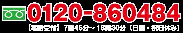 0120860484